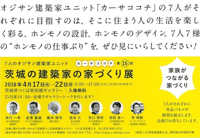 No.15_CASAkokochi
